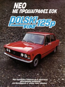 grecja-1987-1